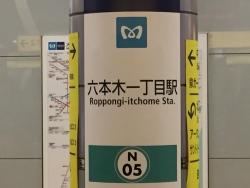 我善坊谷 六本木一丁目駅