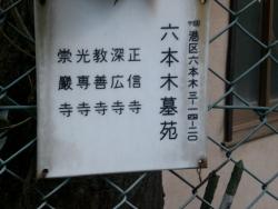 我善坊谷 六本木墓苑1