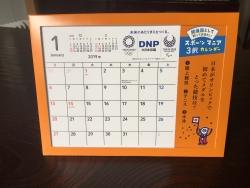 大日本印刷 2019年カレンダー