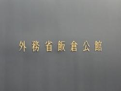 麻布台 外務省飯倉公館2
