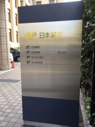 麻布台 日本郵政グループ飯倉ビル2