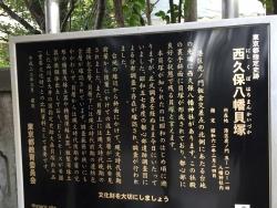 麻布台 西久保八幡神社2