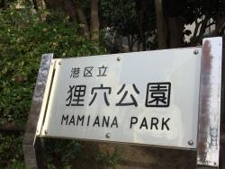 麻布台 狸穴公園