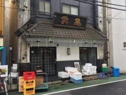 麻布台 狸穴坂 魚料理店