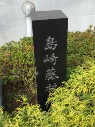 麻布台 島崎藤村旧居跡2