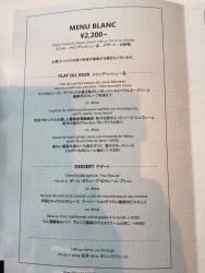 国立新美術館 ポール・ボキューズ 2200円メニュー