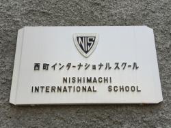 麻布 西町インターナショナルスクール2
