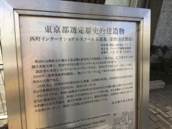 麻布 西町インターナショナルスクール 東京都選定歴史的建造物