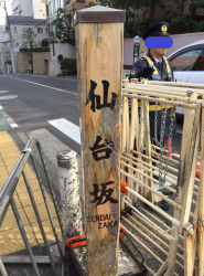 麻布 仙台坂
