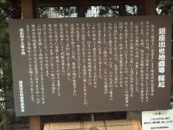 銀座1000円ランチ 三越出世稲荷地蔵尊 説明書き