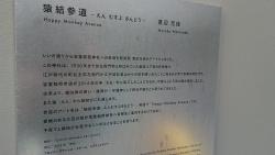 銀座1000円ランチ 宝童稲荷神社 説明板