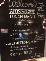 銀座1000円ランチ アロッサ メニュー