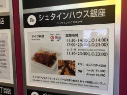 銀座1000円ランチ1