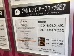 銀座1000円ランチ3
