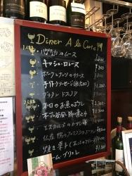 世田谷区岡本 ビストロコシヤマ ディナーのメニュー
