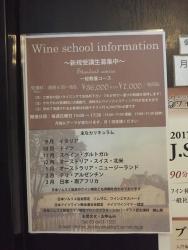 世田谷区岡本 ビストロコシヤマ ワインスクール