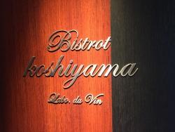 世田谷区岡本 フレンチレストラン ビストロコシヤマ