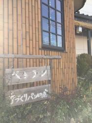 世田谷区岡本 ペトラン1