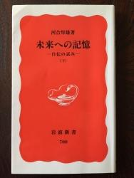 シンクロニシティー 河合隼雄 未来への記憶(下)