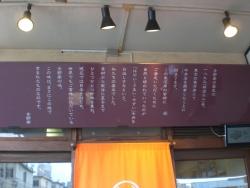 開場後豊洲市場 吉野家の由来説明看板
