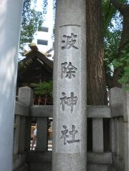 波除稲荷神社 豊洲市場記事