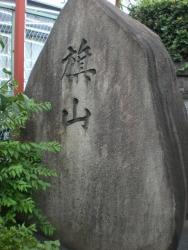 築地市場 水神社 旗山 海軍発祥の地 2019年3月記事