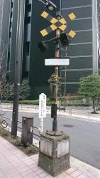 築地市場 元国鉄踏切信号1