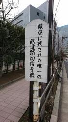 築地市場 元国鉄踏切信号2