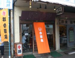 築地市場 吉野家創業店 平成通りを歩く記事