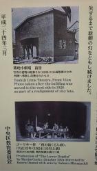 平成通りを歩く 築地小劇場跡3