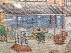 熈代勝覧 須原屋 平成通りを歩く記事