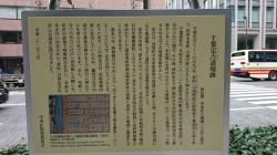 千葉定吉道場跡 平成通りを歩く記事