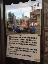 救世軍本部2 平成通りを歩く記事