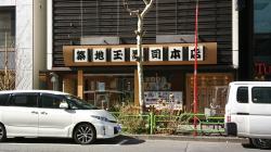 築地玉寿司本店 平成通りを歩く