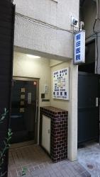 平成通りを歩く 前田医院2