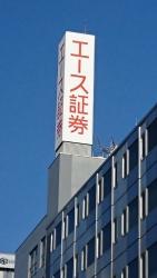 平成通りを歩く 証券会社1