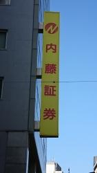 平成通りを歩く 証券会社2