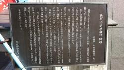 平成通りを歩く 消防地蔵尊3 説明板