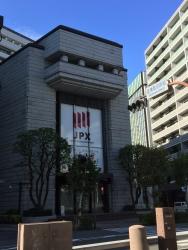 平成通りを歩く 東京証券取引所
