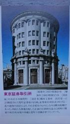 平成通りを歩く かつての東京証券取引所