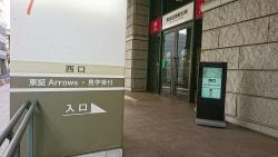 平成通りを歩く 東京証券取引所 西口