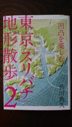 戸越銀座 東京スリバチ地形散歩2