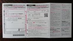 ローランドDG 2019年優待 ハガキ申し込み
