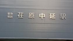 戸越銀座散策 荏原中延