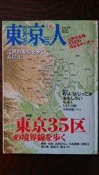 戸越銀座 東京人1