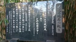 戸越銀座散策 戸越八幡神社 戸越の地名の起り