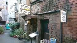 神田神保町 老舗喫茶店 ミロンガ