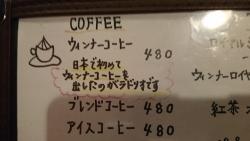 神田神保町 老舗喫茶店 ラドリオ メニュー2