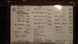 神田神保町 老舗喫茶店 ラドリオ メニュー1