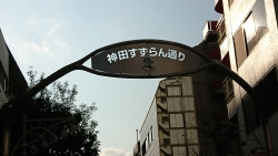 神田神保町 老舗喫茶店 神田すずらん通り